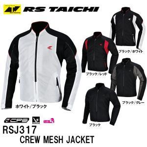 2019モデル RSタイチ RSJ317  クルーメッシュジャケット CREW MESH JACKET  2019春夏モデル|garager30
