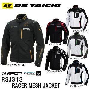RSタイチ RSJ313  RACER MESH JACKET レーサーメッシュジャケット 2018春夏モデル|garager30