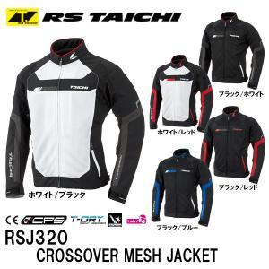 RSタイチ RSJ320 クロスオーバー メッシュ ジャケット  CROSSOVER MESH JACKET   2018春夏モデル|garager30