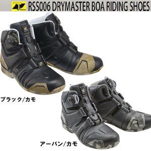 RSタイチ RSS006 DRYMASTER BOA RIDING SHOES ドライマスターボア カモ ライディングシューズ garager30