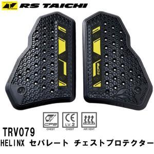 RSタイチ TRV079 | HELINX セパレート チェストプロテクター 胸部|garager30