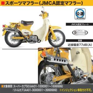 SP武川 クラシックスポーツマフラー アップタイプ JMCA認定 SPタケガワ スーパーカブ リトルカブ|garager30
