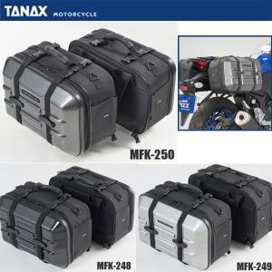 TANAX タナックス MFK-248  MFK-249 MFK-250 ツアーシェルケース2 サイドバッグ MFK248  MFK249 MFK250|garager30