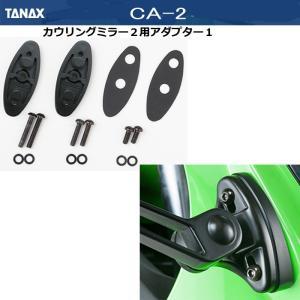 TANAX カウリングミラー2用アダプター1Ninja250R用専用アダプター CA-2 NAPOL...