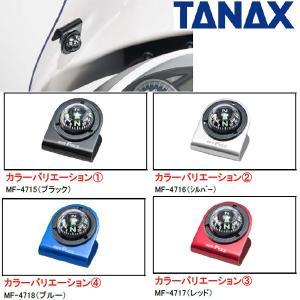 TANAX タナックス MF4715/4716/4717/4718  ツーリングコンパス3 バイク用コンパス|garager30