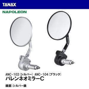 TANAX タナックス ナポレオン ANC-102 ANC-104バレンネオミラーC ANC102 ANC104 バーエンドミラー garager30
