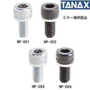 TANAX ナポレオン M10ミラー補修部品 キャップボルト 正ネジ/逆ネジ NP-001/002/003/004