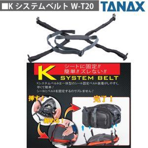 TANAX MP-317 KシステムベルトW-T20 補助ベルト MFK-100・MFK-251 等 MP317|garager30