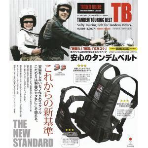 安心のタンデムベルト TB タンデムツーリングベルト ライダーズ 専用グリップ標準装備 タンデムライダーズ garager30