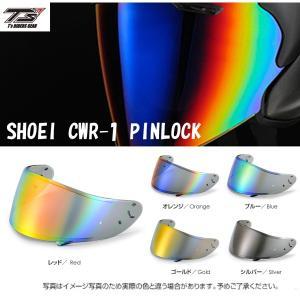 T'S CWR-1 PINLOCK シールド ピンロック SHOEI ショウエイ CWR1 ティーズ garager30