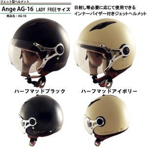 TNK ANGE AG-16 インナーバイザー付き ジェットヘルメットAG16 レディース|garager30