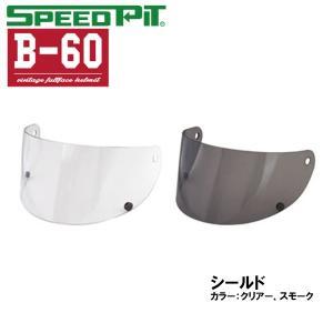 スピードピット BEN B-60用 シールド オプションパーツ B60 フルフェイス用 補修パーツ TNK工業|garager30