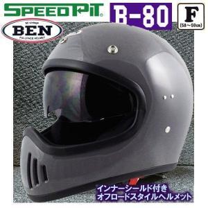 BEN B-80 ヴィンテージ フルフェイスヘルメット グレー  B80 TNK スピードピット  ...