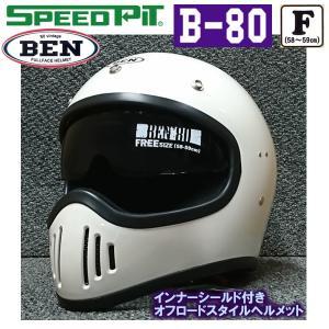 BEN B-80 ヴィンテージ フルフェイスヘルメット  B80 TNK スピードピット  ベン ●...