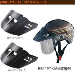 SPEED PIT BBバイザー2 ロング&シャープ STR-W、STR-X JT、STR Z、STR-Z JT用 TNK スピードピット garager30
