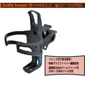 TNK BK-3  ボトルキーパー2 BOTTLE KEEPER2 BK3 スピードピット ドリンクホルダー|garager30