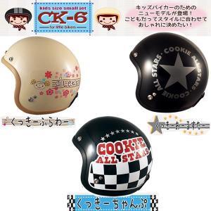 TNK CK-6 COOKies クッキー キッズヘルメット KIDS 子供用 CK6|garager30