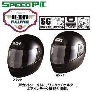 スピードピット HF-100V フルフェイスヘルメット HF100V バイク用 SPEEDPIT TNK工業|garager30