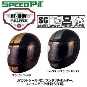 スピードピット HF-100V コブラカラー ライン フルフェイスヘルメット HF100V バイク用 SPEEDPIT TNK工業 2TONE|garager30