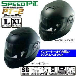 スピードピット PT-2インナーシールド内蔵ヘルメメット ファントムトップ フルフェイスヘルメット PT2 バイク用 SPEEDPIT TNK工業|garager30