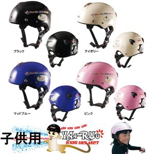 SPEED PIT SKY-Jr 子供用 ハーフヘルメット SKY JR|garager30