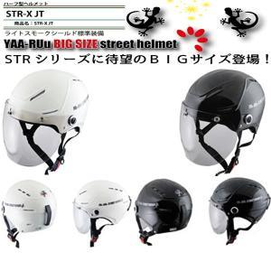 SPEED PIT STR-X JT ヤールー ハーフヘルメット ビッグサイズ TNK スピードピット|garager30