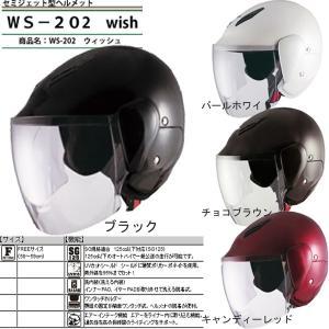 TNK WS-202 WISH シールド付セミジェットヘルメット バイク用 WS202 スピードピット|garager30
