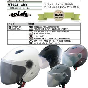 TNK WS-303 WISH シールド付セミジェットヘルメット バイク用 WS303 スピードピット|garager30