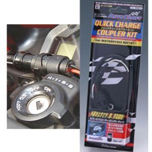 オートクラフト HC20-20/HC12-08/HC12-1/HC12-3用 HCQC-2 クイックチャージカプラーキット トリクル充電器用 HCQC2|garager30