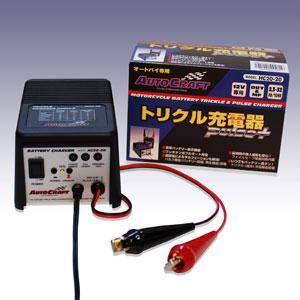 オートクラフト トリクル充電器 Pulse+ HC20-20|garager30