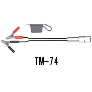 オプティメート バッテリーメンテナー・ミニパルス充電くん用 ワニ口クリップ TM74 オプティメイト|garager30