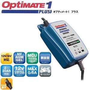 テックメイト Optimate1 PLUS オプティメイトワン プラス バッテリーメンテナー 12Vバッテリー充電器 バイク オプティメート 3年保証 オプティメイト|garager30