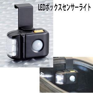 ベストギア ボックスセンサーライト LED人感センサー内蔵 メットインスペース|garager30