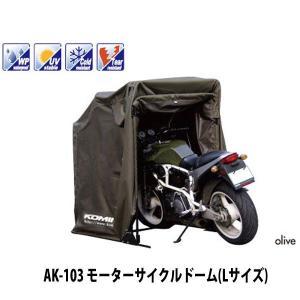 KOMINE コミネ AK-103 モーターサイクルドーム 09-103 Lサイズ AK103|garager30