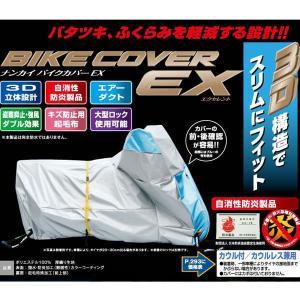 NANKAI ナンカイ バイクカバーEX エクセレント EX-2 BOX付 125cc-1400cc EX2BOX リアボックス付 車体カバー|garager30