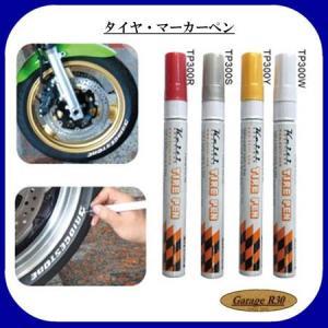 Keiti  タイヤマーカーペン TP300 タイヤの文字に色をつける レタリング garager30
