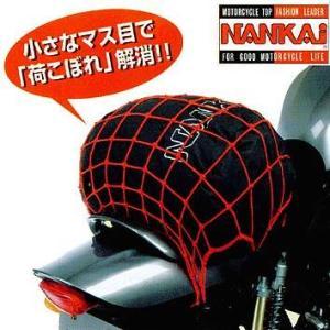 NANKAI ナンカイ スパイダーネット  30×30cm Mサイズ ツーリングネット|garager30