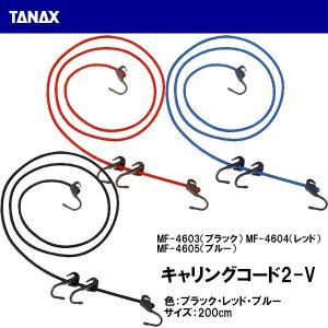 TANAX ( タナックス ) キャリングコード2-V バイク用ツーリングネット 荷紐 2V ゴムバンド|garager30