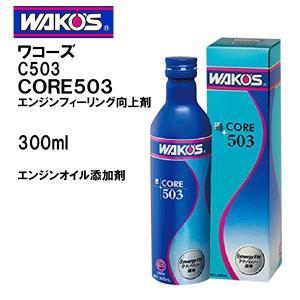 WAKOS C503 エンジンフィーリング向上剤 CORE503 エンジンオイル添加剤 300ml ...
