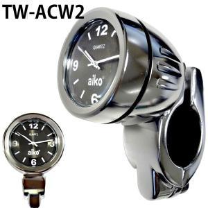 AIKO パイプハンドルウォッチ ハイマウントタイプ  バイク用時計 アイコ TW-ACW ASW ATW|garager30
