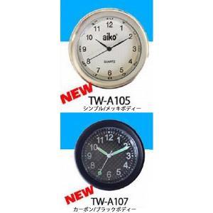 AIKO パイプハンドルウォッチ ダイレクトマウントタイプ  バイク用時計 アイコ TW-A105 TW-A107|garager30