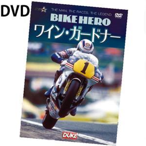 BIKE HERO バイクヒーロー ワイン ガードナー WAYNE GARDNER バイクDVD  WVD-460|garager30