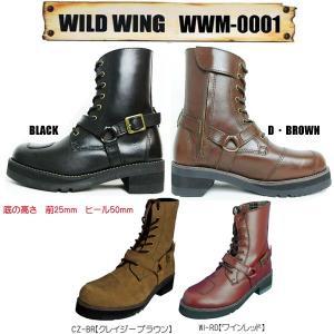 WINGLOVE (ウィングローブ ブーツ) WILD WING (ワイルドウイング)  ファルコン アツゾコ ライディングブーツ WWM-0001ATU 厚底|garager30