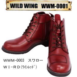 WINGLOVE (ウィングローブ ブーツ) WILD WING (ワイルドウイング)  スワロー ライディングブーツ WWM-0003 ワインレッド|garager30