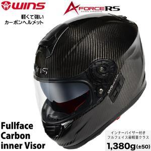 WINS ウインズ  A-FORCE RS CARBON 【AフォースRSカーボン】  インナーバイザー付きフルフェイスヘルメット|garager30