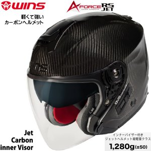WINS ウインズ  A-FORCE RS JET CARBON 【AフォースRSジェットカーボン】  インナーバイザー付きジェットヘルメット|garager30