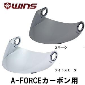 WINS ウインズ A-FORCEカーボン用 STDシールド UVカットシールド Aフォース|garager30