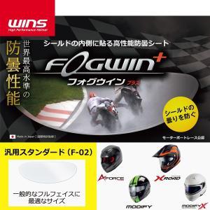WINS 最新 FOGWINプラス F-02 汎用スタンダード 曇り止めシート ダブルアンチフォグシートA-FORCE、MODIFY、X-ROAD他  曇らない 防曇 フォグウィン ウインズ F02|garager30