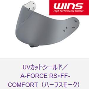 WINS ウインズ FF-COMFORT A-FORCE RS FFコンフォート/AフォースRS用 ハーフスモークシールド|garager30