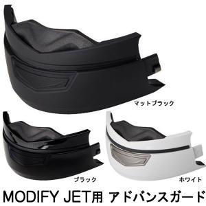 WINS ウィンズ MODIFY JET用 アドバンスガード モディファイジェット オプション アゴ あご|garager30